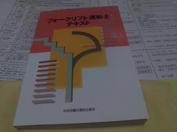 フォークリフト講習テキスト2.JPG
